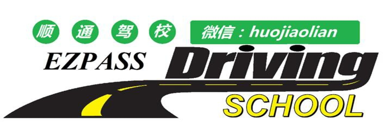 顺通驾校 EZPASS DRIVING SCHOOL(226-234-6038)